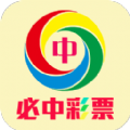 必中彩票app