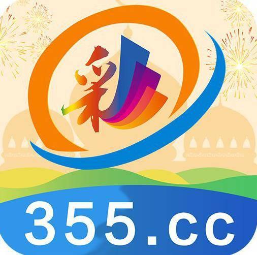 355彩票