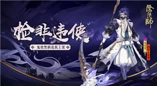 《阴阳师》体验服10月16日更新公告