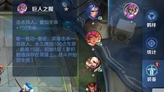 王者模拟战装备更换方法