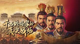 三国志战略版10月23日更新内容