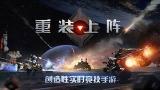 网易战车对战手游《重装上阵》游戏评测