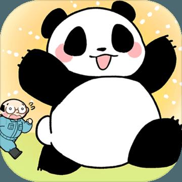 熊猫永不为奴再见饲养员测试版